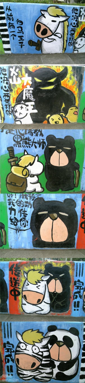 斑马的故事(zebra story) -清新范(Qxfun.com)