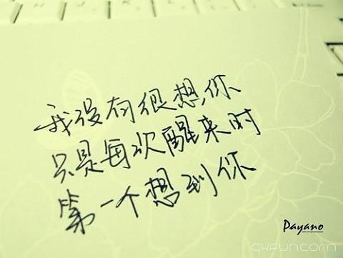 今天,分享一组漂亮手写字的唯美图片给大家.