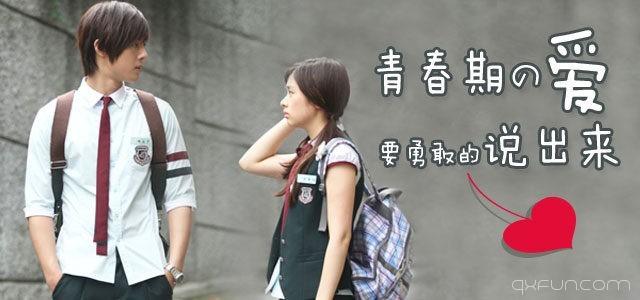 青春期的爱要勇敢说出来-清新范(Qxfun.com)