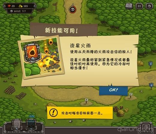 王国保卫战汉化版-清新范(Qxfun.com)