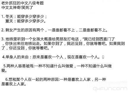 令老外抓狂的中文八级考试-清新范(Qxfun.com)