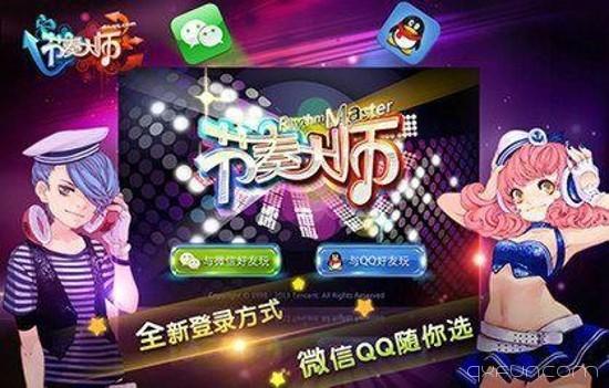 「节奏大师」离线音乐包下载及安装教程 -清新范(Qxfun.com)