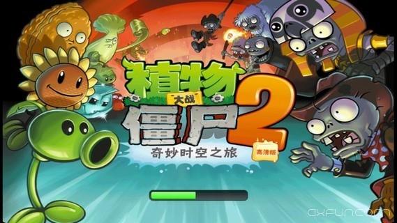 安卓植物大战僵尸2破解版 无需root 可内购钻石-清新范(Qxfun.com)