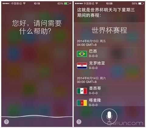 1秒知道世界杯赛程 - 清新范(Qxfun.com)