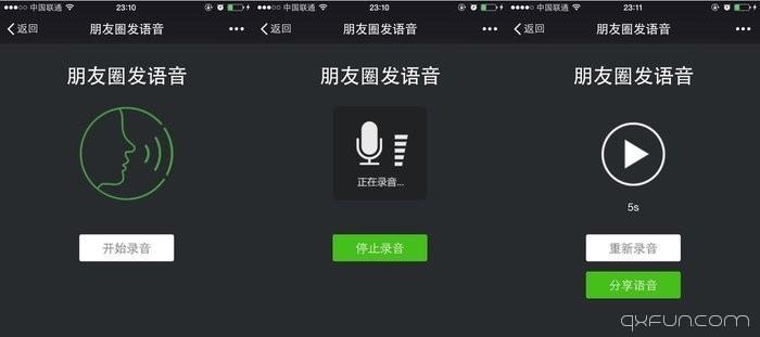 来!一起学学怎么在微信朋友圈发语音