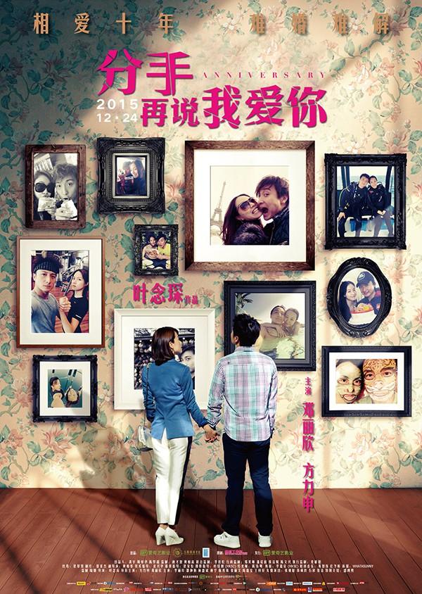 《分手再说我爱你/纪念日》1080P超清粤语版下载 - 清新范(Qxfun.com)