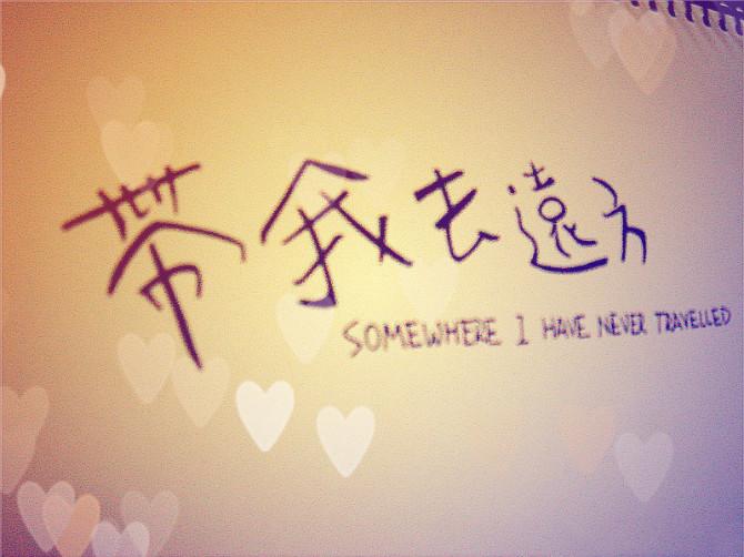 即是说一千遍我爱你,但只要一句分手就可以结束。这就是爱情吗?