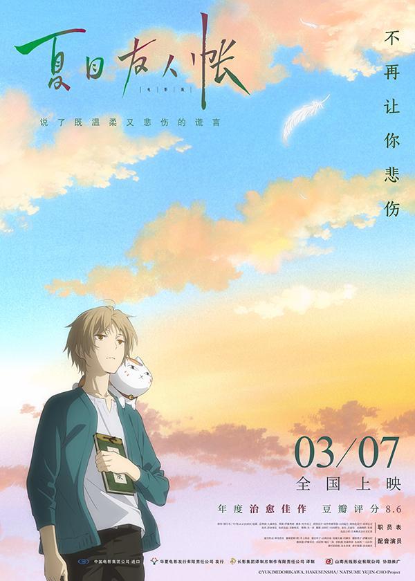 夏目友人帐:结缘空蝉 劇場版 夏目友人帳 ~うつせみに結ぶ~ (2018)