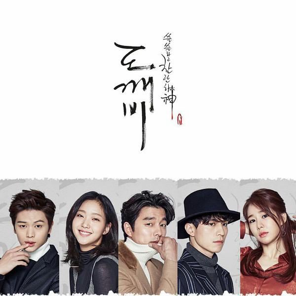 [韩剧][孤单又灿烂的神:鬼怪.含特辑][全16集][韩语中字]720P+1080P+2160P下载