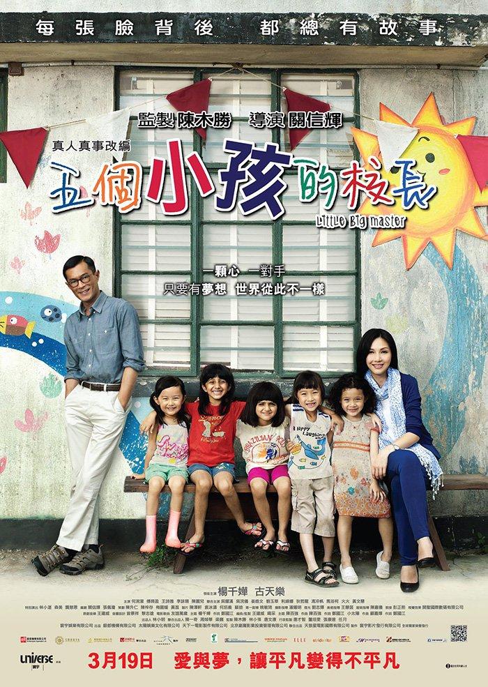 [五个小孩的校长.Little Big Master][国粤双语]1080P下载
