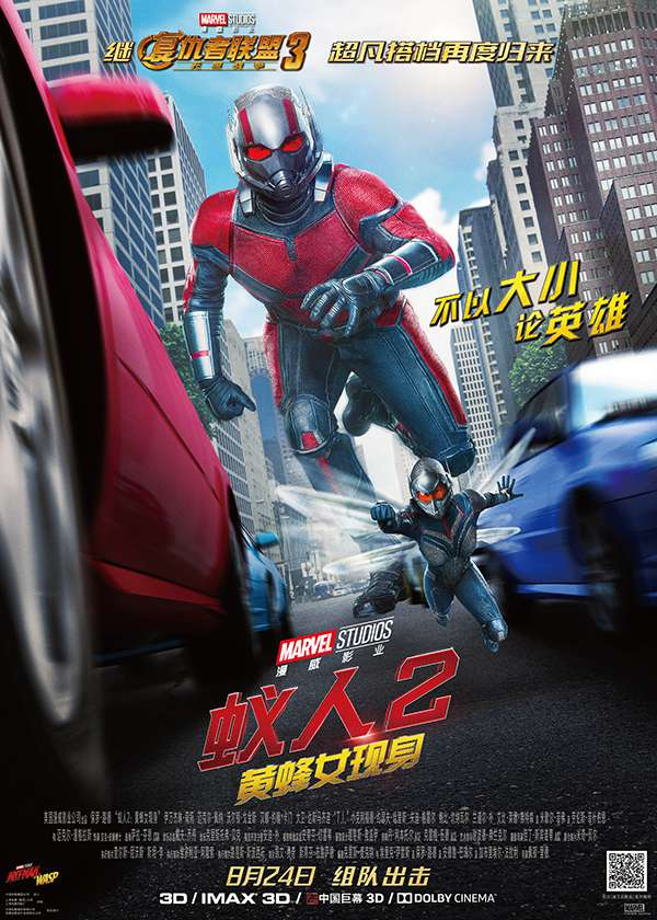 [蚁人2:黄蜂女现身.Ant-Man and the Wasp][国英双语字幕]1080P+4K下载