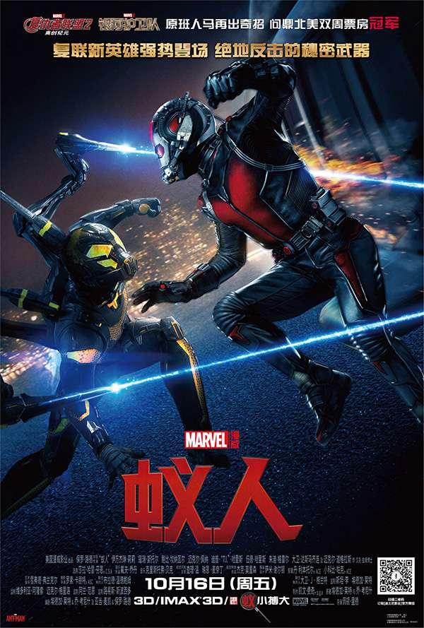 [蚁人.Ant Man][国英音轨.英语简繁中文字幕]720P+1080P+3D蓝光原版下载