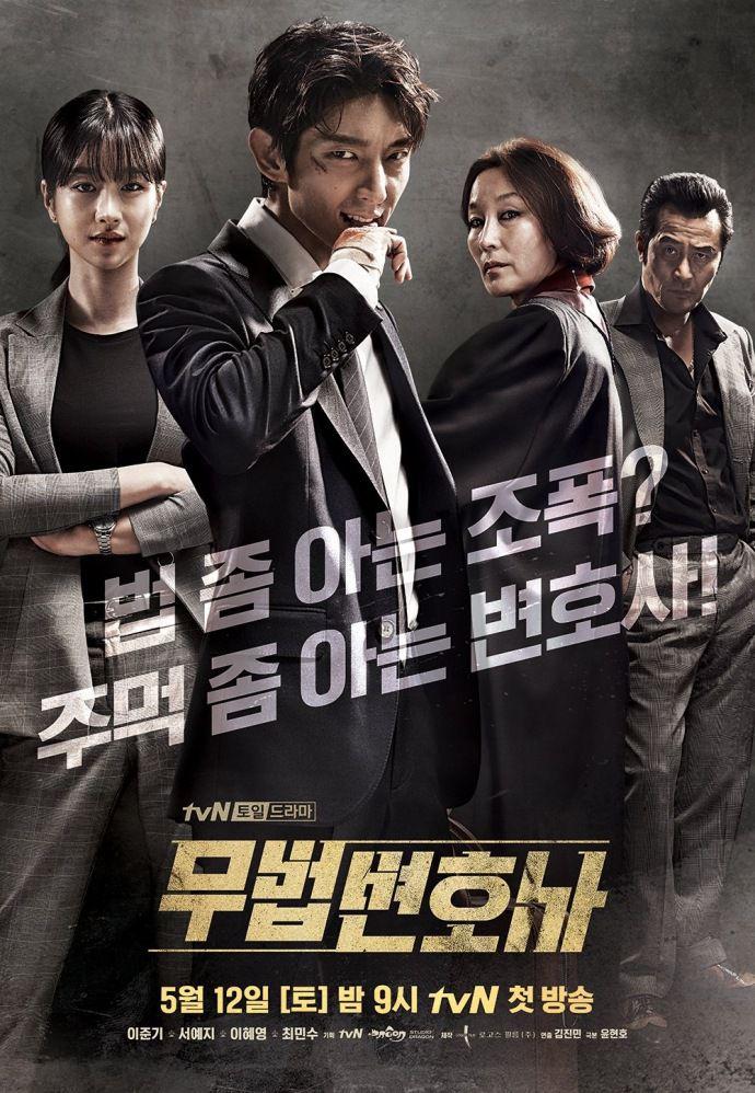 [武法律师.무법 변호사.Lawless Lawyer][全1-16集][韩语中字]720P+1080P下载