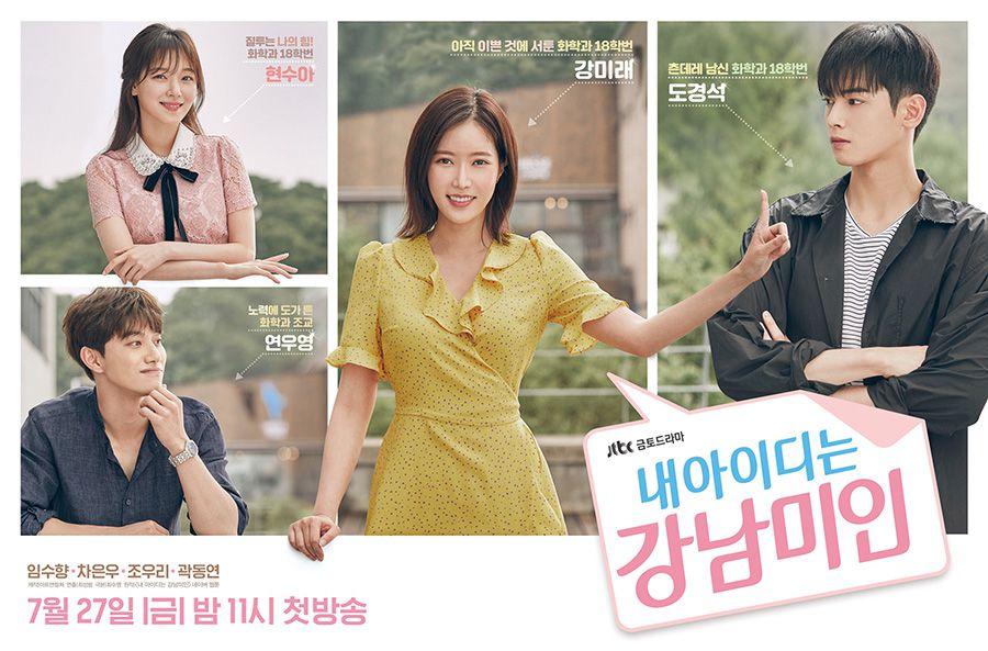 [韩剧][我的ID是江南美人.My ID is Gangnam Beauty][全16集][韩语中字]720P+1080P下载