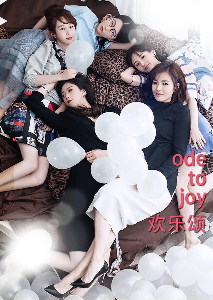 [欢乐颂.Ode to Joy][第1季.全42集+第2季.全55集][国语中字]720P+1080P下载