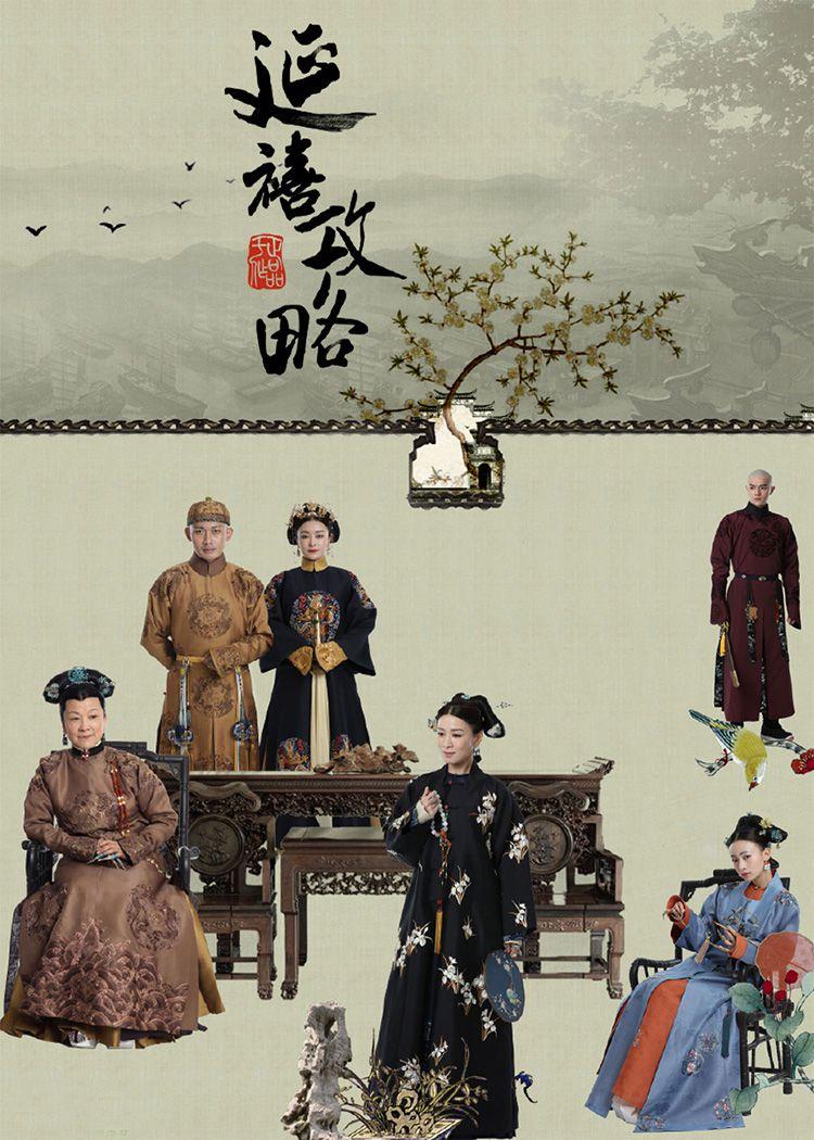[延禧攻略.Story of Yanxi Palace][全70集][国语中字]1080P+2160P下载