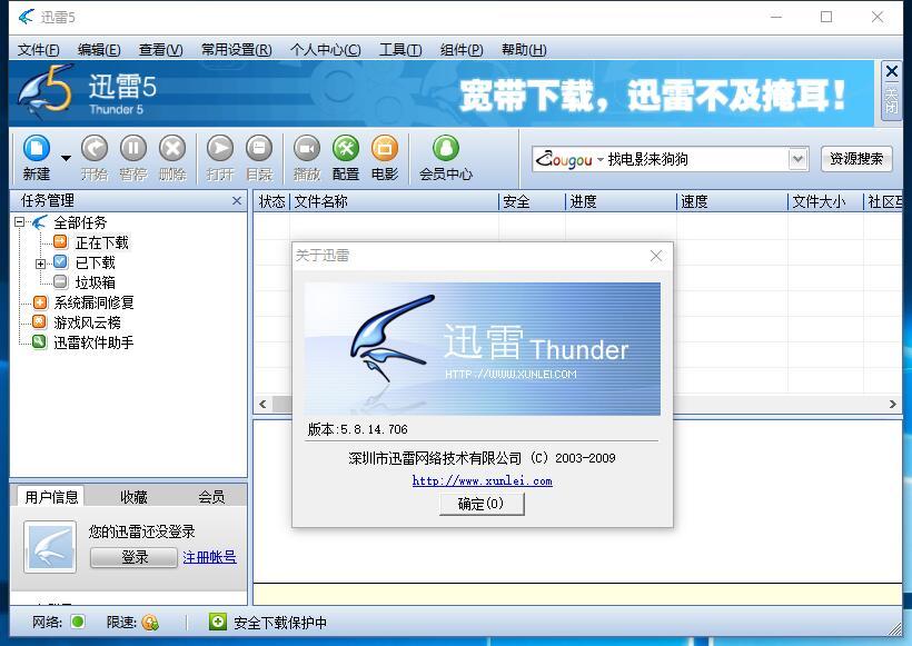[迅雷5.Thunder.v5.8.14.706][无限制版][亲测可用]