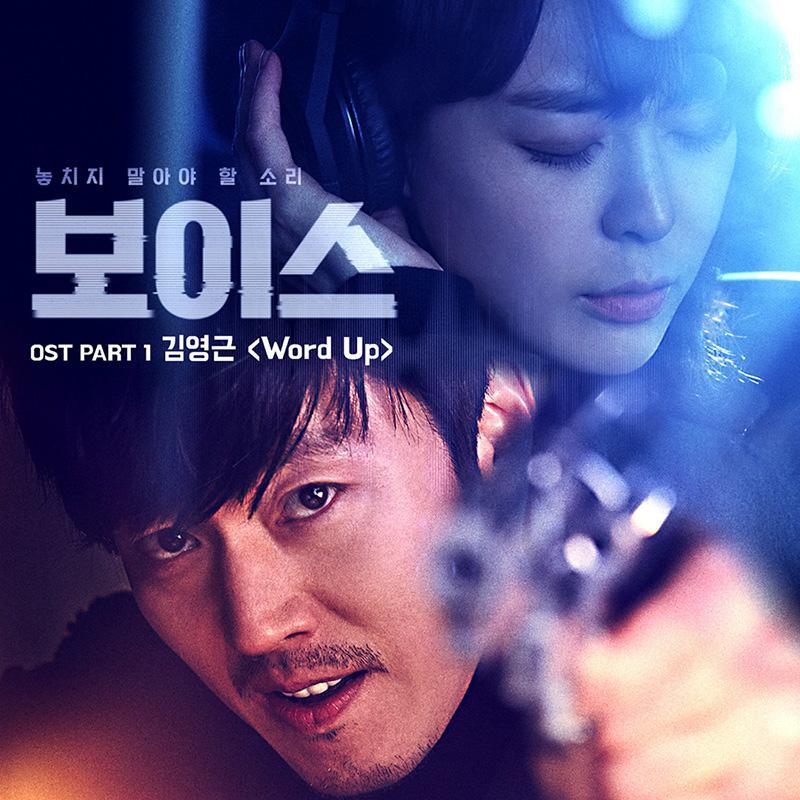 [韩剧][夺命杀声.Voice.보이스+Voice2][全16集含特辑][韩语中字]720P+1080P下载