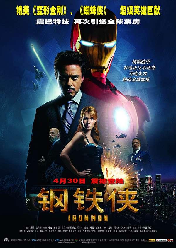 [钢铁侠.Iron Man][蓝光原盘1080P+2160P.4K]