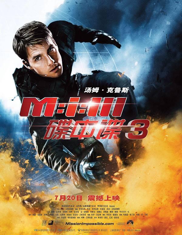 [碟中谍3.Mission Impossible 3][多国音轨字幕][蓝光4K+1080P+2160P]