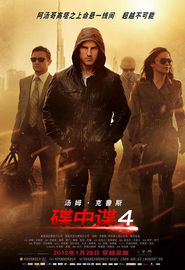[碟中谍4.Mission Impossible 4][多国音轨字幕][蓝光4K+1080P+2160P]