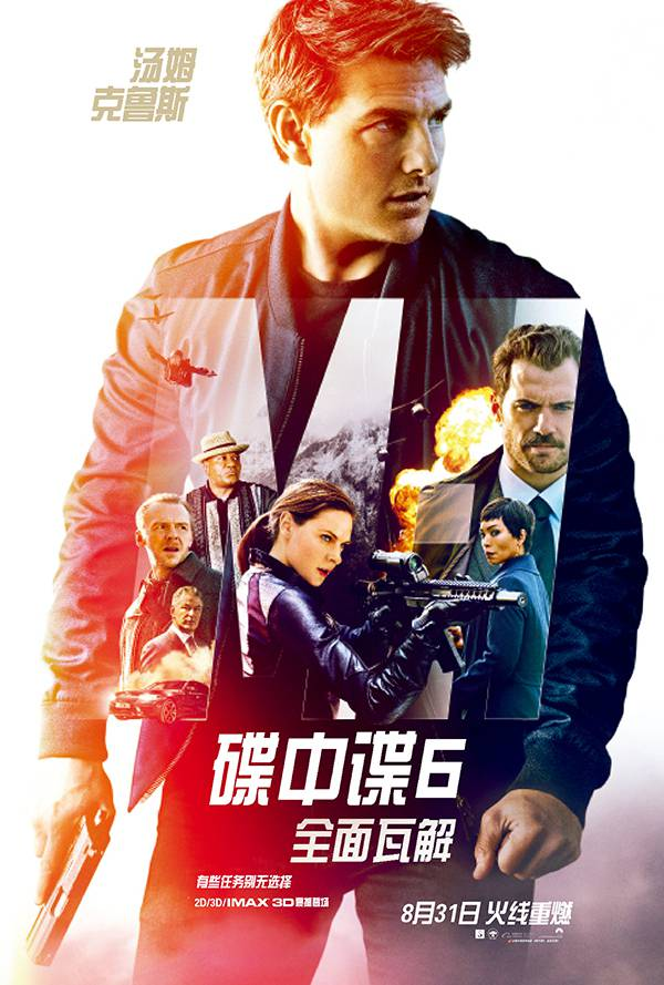 [碟中谍6:全面瓦解.Mission Impossible - Fallout][多国音轨字幕][蓝光4K+1080P+2160P]