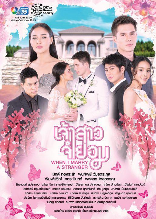 [泰剧][不情愿的新娘][泰语中字][全15集]720P+1080P下载
