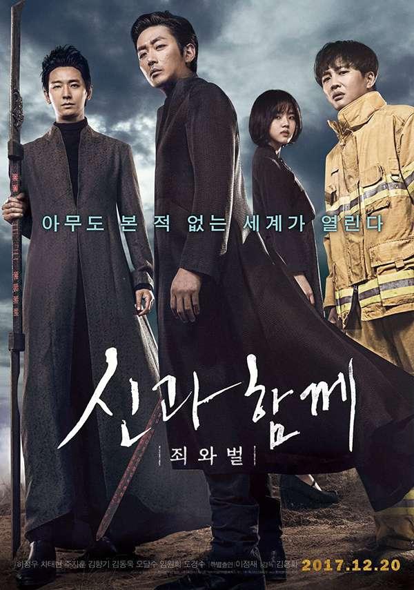 [与神同行1:罪与罚][韩语中字]1080P下载