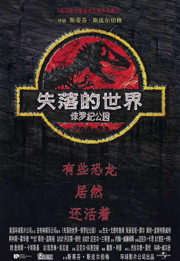 [侏罗纪公园2:失落的世界.The Lost World: Jurassic Park ][1080P]