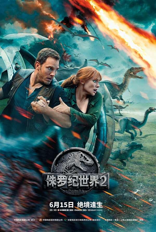 [侏罗纪世界2 Jurassic World 2: Fallen Kingdom]720P+1080P+4K下载