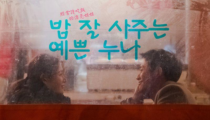 [韩剧][经常请吃饭的漂亮姐姐.밥 잘 사주는 예쁜 누나][韩语中字][全16集]720P+1080P下载