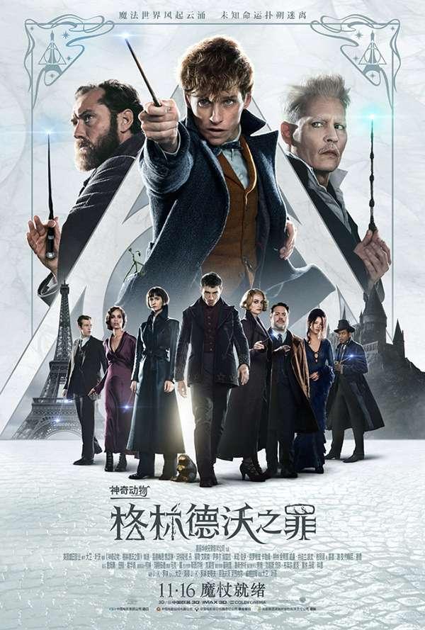 神奇动物:格林德沃之罪 Fantastic Beasts: The Crimes of Grindelwald