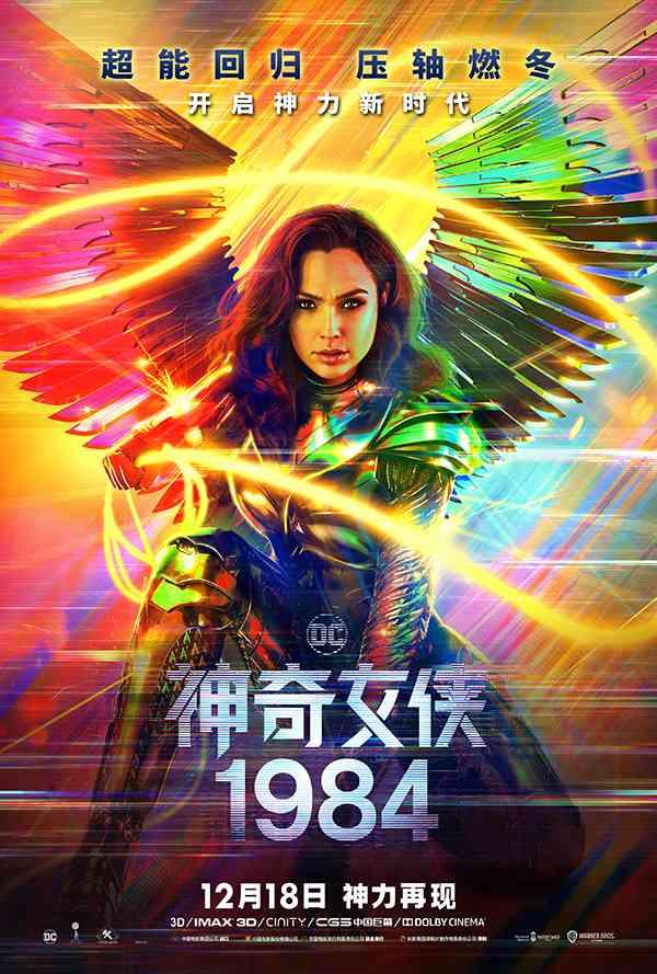 [电影][神奇女侠1984.神奇女侠2.神力女超人1984.WW84.Wonder Woman 1984][2020][英语国语双音轨.中英双语字幕]720P+1080P+2160P(4K)百度云下载