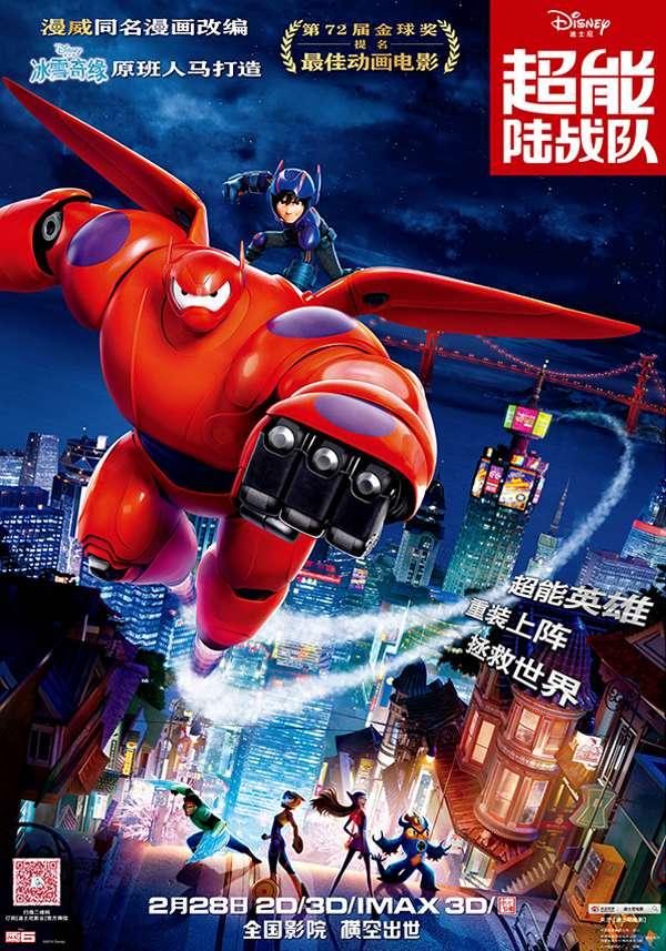 [动画神作][超能陆战队.Big Hero 6][国粤英三音轨.中英字幕]720P+1080P下载