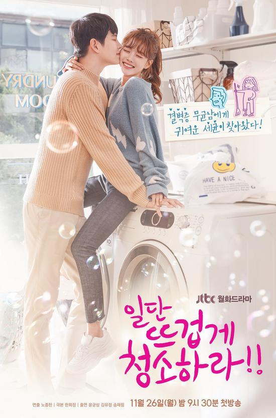 [韩剧][先热情地清扫吧.일단 뜨겁게 청소하라][韩语中字][全16集]720P+1080P下载