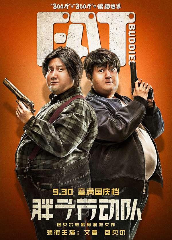 [胖子行动队.Fat Buddies][国语中英字幕]1080P+2160P下载