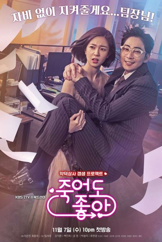 [韩剧][我的老板每天死一次.죽어도 좋아.Feel Good To Die][全1-32集][韩语中字]720P+1080P下载