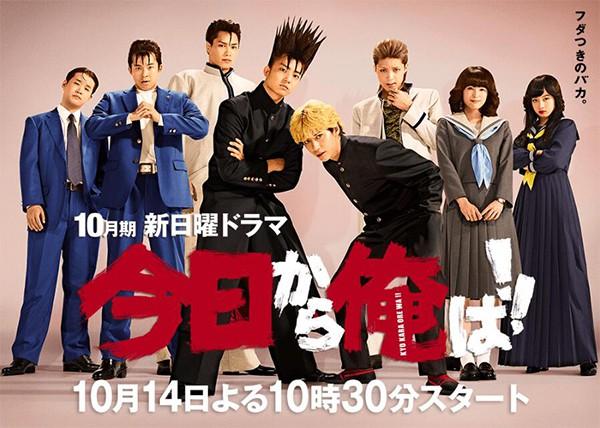[日剧][我是大哥大.今日から俺は!!.From Today, It's My Turn!!][全1-10集][日语音轨.中日双语字幕]720P+1080P百度云下载