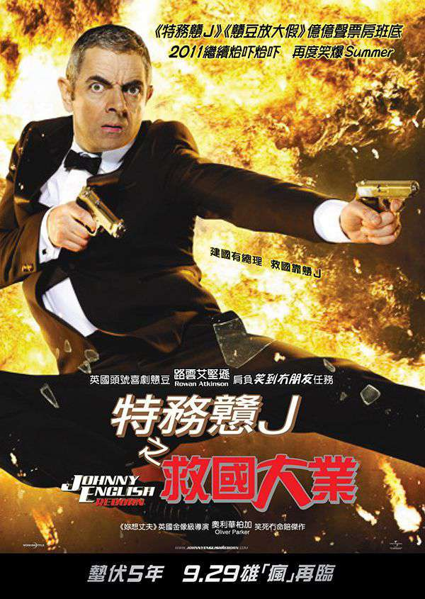憨豆特工2 Johnny English Reborn (2011)