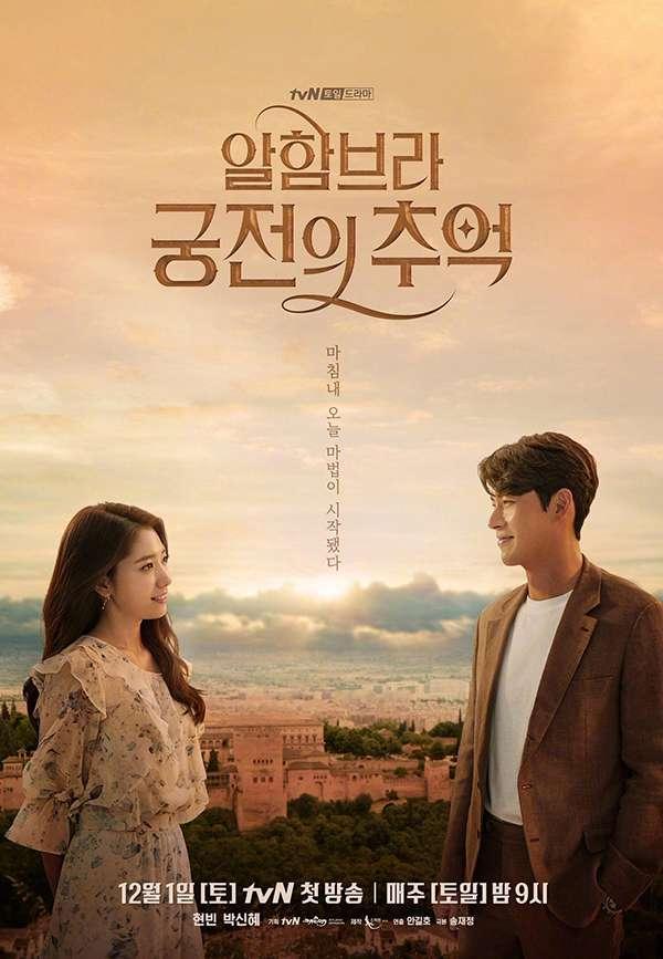 [韩剧][阿尔罕布拉宫的回忆.알함브라 궁전의 추억][韩语中字][全16集]720P+1080P下载