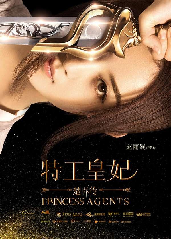 [楚乔传.Princess Agents][国语中字][全67集TV版+全58集DVD版]720P+1080P下载