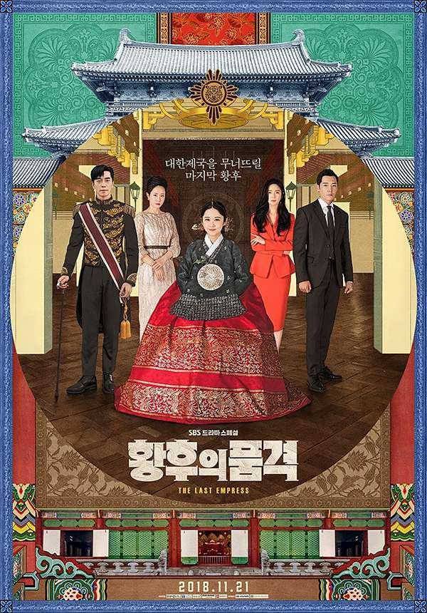 [韩剧][皇后的品格.황후의 품격.The Last Empress][韩语中字][全1-52集]720P+1080P下载