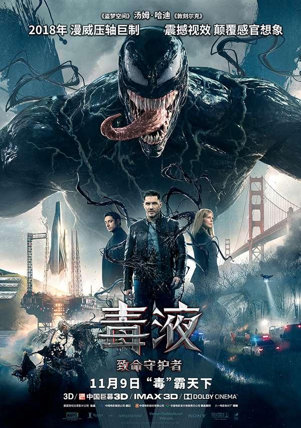 [毒液:致命守护者.Venom][国英双语.中英双字]720P+1080P+2160P下载