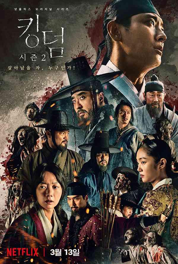 王国 李尸朝鲜 第二季 킹덤 시즌  Kingdom Season 2 (2020) 全1-6集 [720P+1080P+2160P]