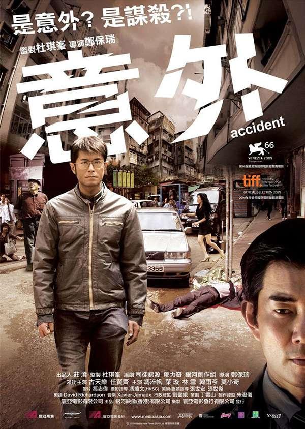 [意外.Assassins][2009][国粤双语.中文字幕]720P+1080P下载