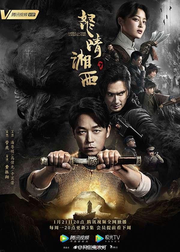 [鬼吹灯之怒晴湘西.Candle In The Tomb: The Wrath Of Time][国语中字][全1-21集]720P+1080P下载