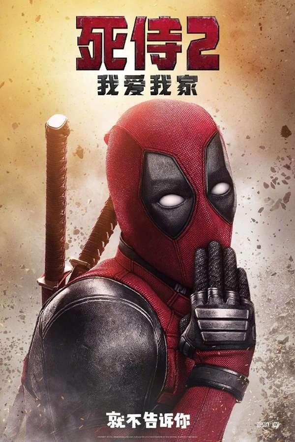 [死侍2:我爱我家.Deadpool 2.死侍往事.DP2.Once Upon a Deadpool][2018][国语英语音轨.中英双语字幕]720P+1080P+2160P百度云下载