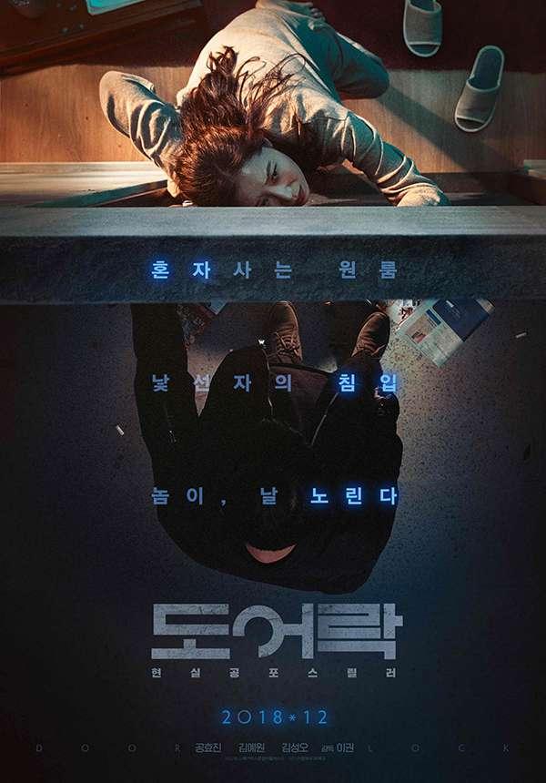 [今日推荐][门锁.도어락.Door Lock][韩语中字]1080P下载