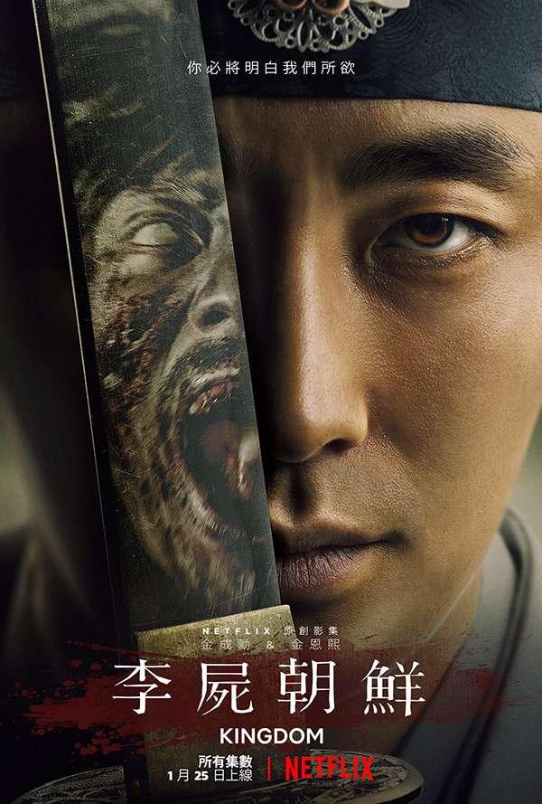 [韩剧][Netflix][王国.李尸朝鲜.킹덤.Kingdom][全1-6集][韩语.中英日韩等多国字幕]720P+1080P+2160P下载