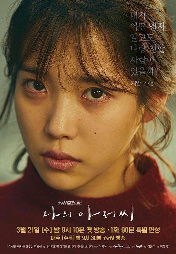 [韩剧][我的大叔.나의 아저씨.My Mister][全16集][韩语中字]720P+1080P+2160P下载